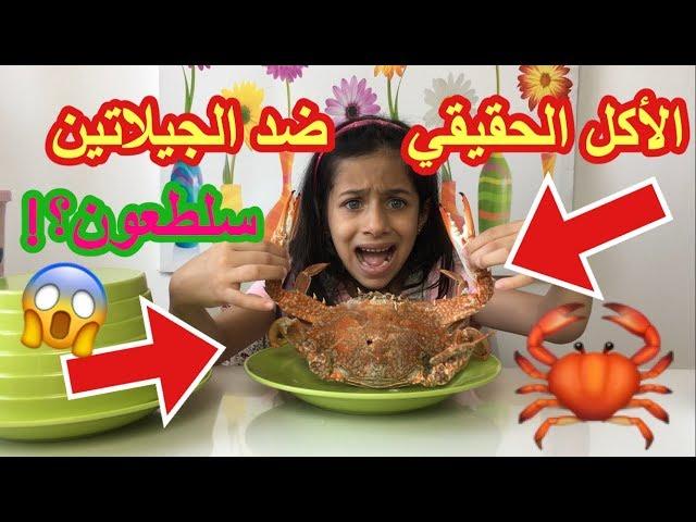 الأكل الحقيقي ضد الجيلاتين!! 😱 سلطعون؟🦀فرشاة أسنان؟!| !Real Food Vs Gummy Food