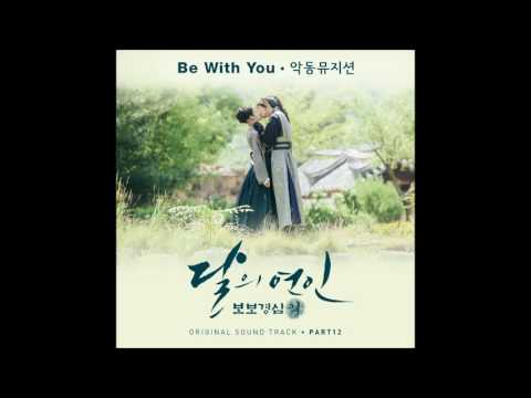 [달의 연인 - 보보경심 려 OST Part 12] 악동뮤지션 (AKMU) - Be With You
