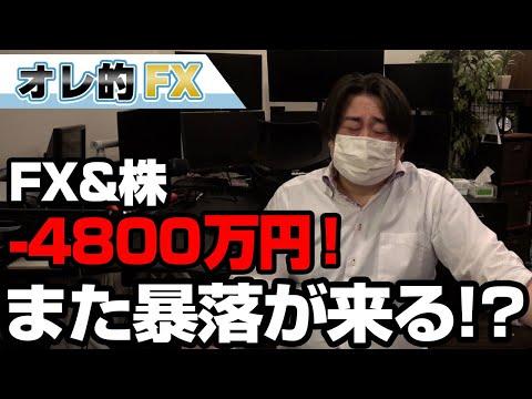 FX、-4800万円!株&為替が軟調に。またしても暴落が来るのか!?