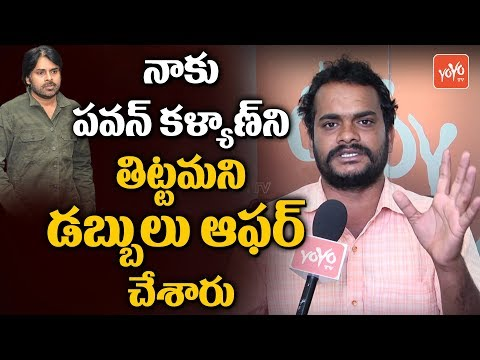 Director Ajay Koundinya Got Money Offer Like Sri Reddy to Abuse Pawan Kalyan || YOYO TV Channel