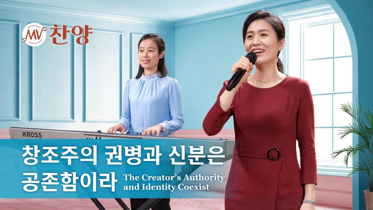 찬양 뮤직비디오/MV <창조주의 권병과 신분은 공존함이라>