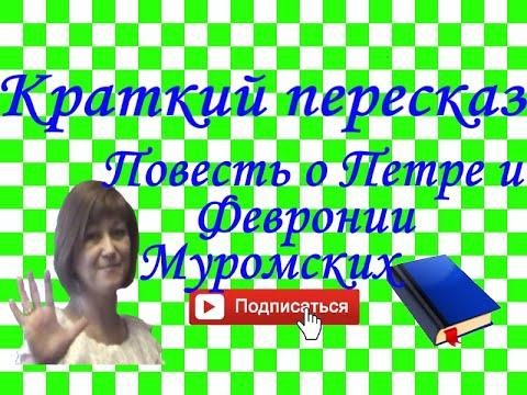 """Краткий пересказ """"Повесть о Петре и Февронии Муромских"""""""