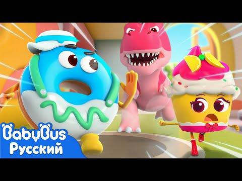 Динозаврик и его друзья мультфильм