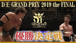 D王GP2019 優勝決定戦 潮﨑豪 vs 竹下幸之介/D-Oh GP 2019 the FINAL Shiozaki vs Takeshita/2018.12.30 後楽園