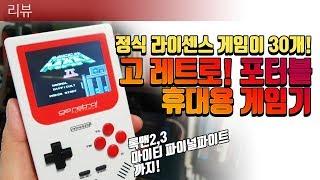 [리뷰] 정식 라이센스 휴대용 게임기! GO RETRO!
