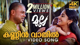 Kannin Vaathil Charathe   Video Song 4K Remastered   Mulla   Vidyasagar   Gayathri Ashokan