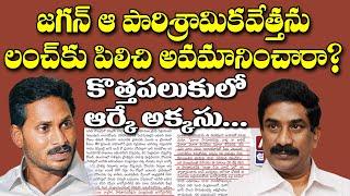 జగన్ పై అక్కసు వెళ్లగక్కిన ABN రాధాకృష్ణ కలం  ABN Radha krishna Retaliatory sentences on CM YS Jagan