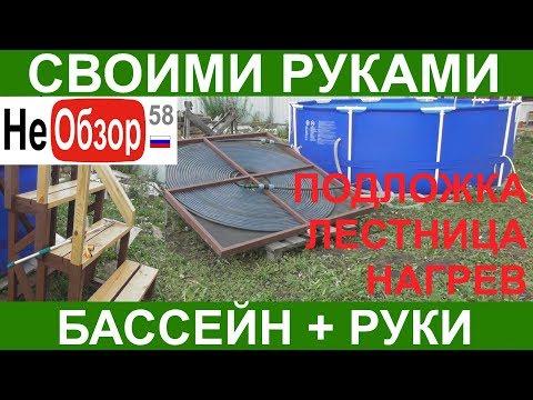 Лестница, нагреватель, подушка из техноплекса для каркасного бассейна Jilong 3,6х1,22м