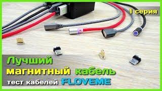 ????  Обзор магнитных кабелей FLOVEME - Ищем лучший магнитный кабель с АлиЭкспресс