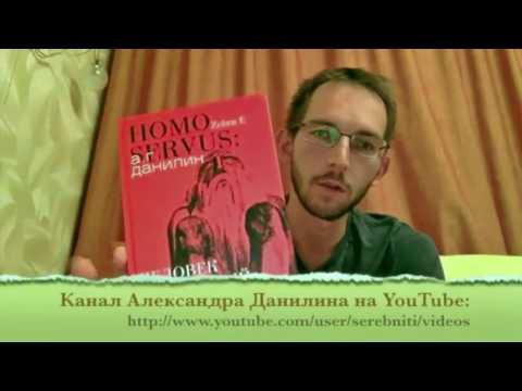Отзыв по книге Александра Данилина Таблетка от смерти