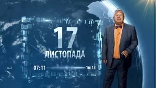 Прогноз погоди на 17 листопада