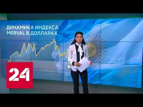 Аргентинская биржа рухнула почти на 40% - Россия 24