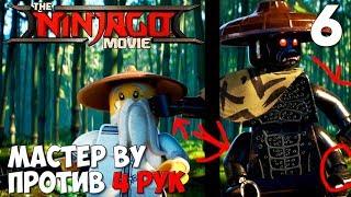 Lego Ninjago Movie Video Game Прохождение на русском #6 ► МАСТЕР ВУ ПРОТИВ ГАРМАДОНА 4 РУКИ