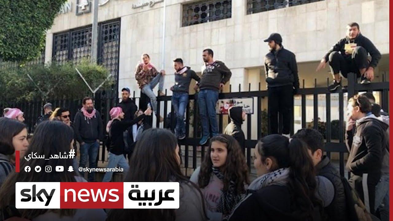 لبنان.. تحركات احتجاجية تشهدها عدة مناطق لبنانية | #مراسلو_سكاي  - نشر قبل 4 ساعة