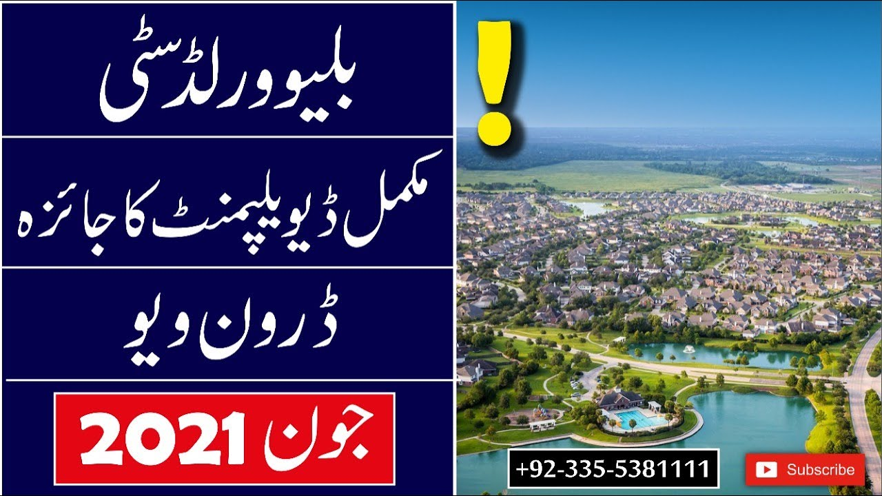 Blue World City Islamabad || Blue World City Site Visit Development Updates || Blue World City Video