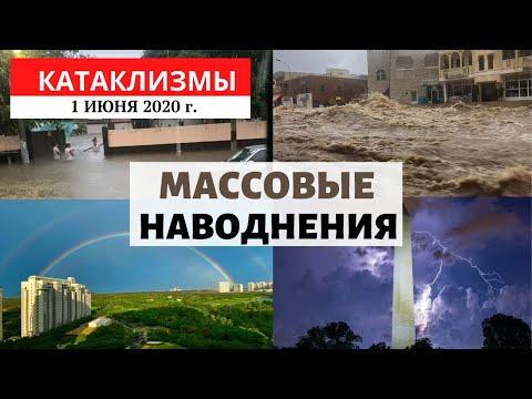 Катаклизмы за день 1 июня 2020 год | Массовые наводнения в мире! Изменение климата! Climate Change.