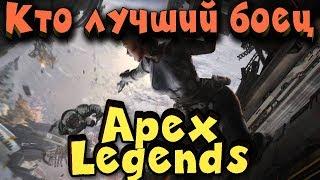 APEX LEGENDS - Бесплатная супер игра с PvP и отрядами. Прямой эфир!