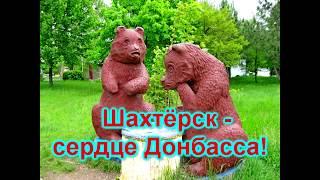 Шахтёрск - сердце Донбасса