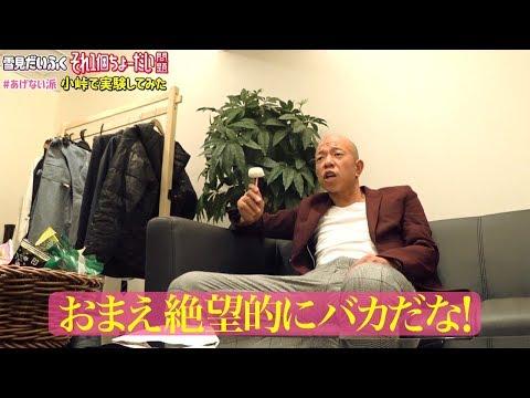 バイきんぐ小峠、相方・西村にキツイ突っ込み連発「絶望的にバカだな!」 「雪見だいふく」ウェブ動画が公開