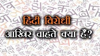 मसौदे का अर्थ तक जानते नहीं, चले हैं हिंदी भाषा का विरोध करने #Hindiimposition