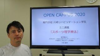 川崎 リハビリテーション 学院