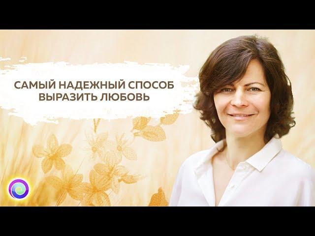 САМЫЙ НАДЕЖНЫЙ СПОСОБ ВЫРАЗИТЬ ЛЮБОВЬ — Ольга Белогривцева