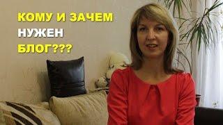видео Зачем и кому нужен блог | Виды блога