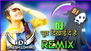 Sapne Ke Ma Baba Ji Bhoot Dikhai De Pawan Pilaniya Remix Dinesh Loharu | New Haryanvi Dj Song 2020