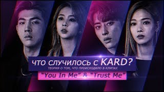 "[K-POP THEORY] ЧТО СЛУЧИЛОСЬ С KARD? Разбор клипов: ""You in Me"" и ""Trust Me"""