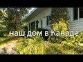 #135 Купили дом в Канаде, город Квебек, иммиграция в Канаду, жизнь в Канаде