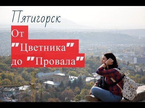 """Пятигорск от """" Цветника"""" до """"Провала"""" День первый"""
