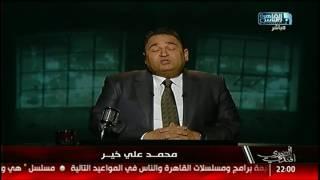 المصرى أفندى   محمد على خير يبدأ حلقته بنعى شهداء الوطن .. خالص العزاء لكل الشعب المصرى!