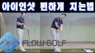 [FlowGolf] 아이언 편하게 치는 방법   골프레…