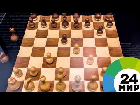 В Армении открыли первый в мире НИИ шахмат - МИР 24
