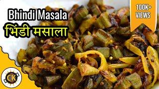 Bhindi Masala Authentic Punjabi Style.cut Okra Recipe Video By Chawlas-kitchen.com