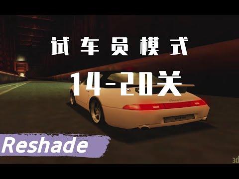 【Reshade】极品飞车5试车员模式14-20关 娱乐解说 Reshade插件加持,極速快感5|保時捷榮耀|保時捷之旅