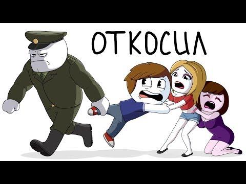 Как я откосил от армии (Анимация)