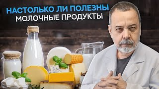 Алексей Ковальков о том, если ли польза от молока и молочных продуктах?