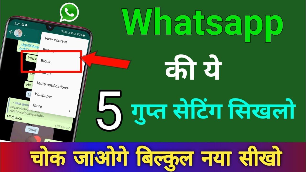 Whatsapp की ये 5 गुप्त सेटिंग सीख लो चोक जाओगे बिल्कुल | new Whatsapp Tricks  || by technical boss