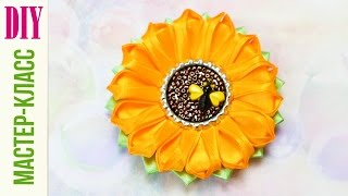 БРОШЬ - ЦВЕТОК ИЗ АТЛАСНОЙ ЛЕНТЫ ( Канзаши мастер-класс ) / Kanzashi Sunflower DIY NataliDoma