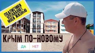 ВЛОГ: КРЫМ ПО-НОВОМУ пляж под Евпаторией. Музей шоколада в Симферополе. День города и смачный БУРГЕР