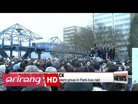 パリで黒人らが暴動 韓国人観光客のバス襲撃