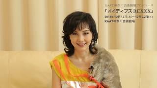 KAAT神奈川芸術劇場プロデュース 「オイディプスREXXX」南 果歩 メッセージ