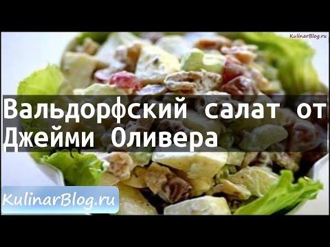 «Вальдорфский» салат