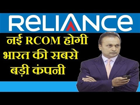 New RCOM to be the largest B2B company of India says Anil Am