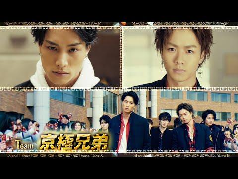 PRINCE OF LEGEND / Special MV 「Team 京極兄弟」
