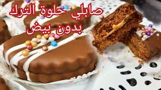 تحميل فيديو مطبخ ام وليد / صابلي حلوة الترك بدون بيض مع كريمة في الوسط و لا اروع .