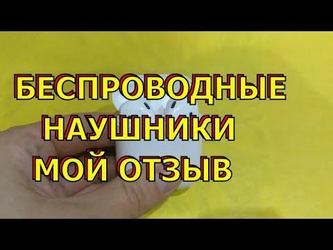 ТОП Bluetooth наушников 2017 года. Мега обзор беспроводных наушников!   reviewиз YouTube · С высокой четкостью · Длительность: 22 мин12 с  · Просмотры: более 60.000 · отправлено: 11.10.2017 · кем отправлено: Smart Life