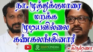 Krishna's emotional tears in memory of na muthukumar - 2DAYCINEMA.COM
