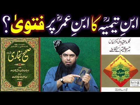 Ibn-e-Taimiyyah r.a ka Sayyidina Ibn-e-UMER علیہ السلام peh FATWA ??? (Engineer Muhammad Ali Mirza)